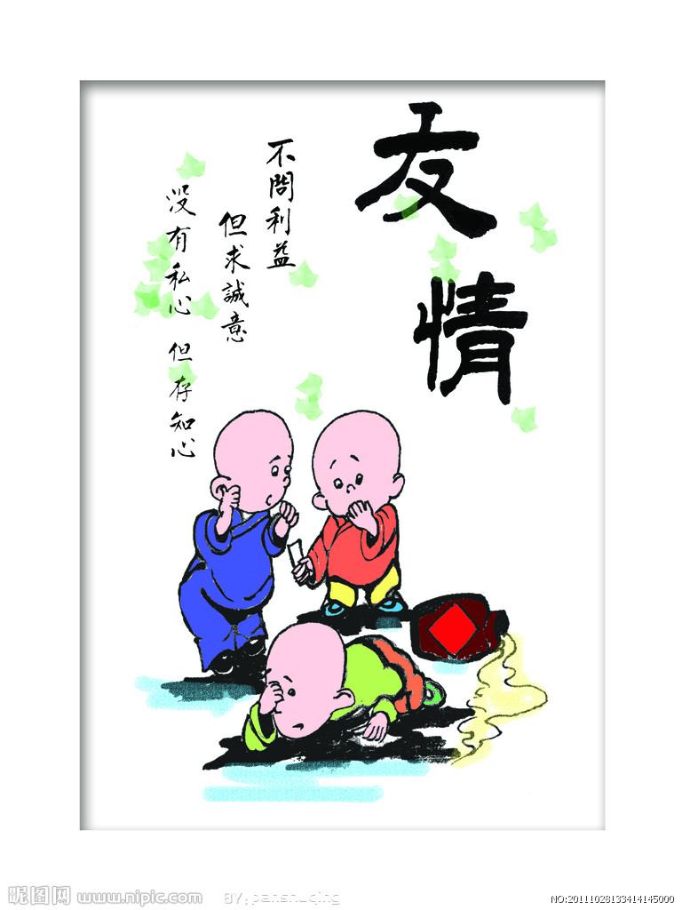【江南新诗】友情(三首)