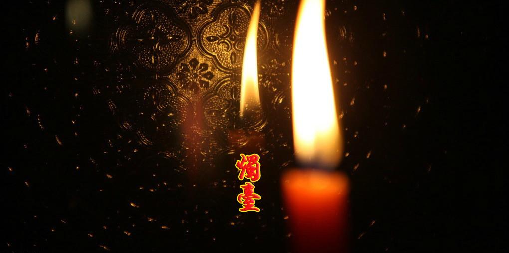 【正向】烛台(诗歌)