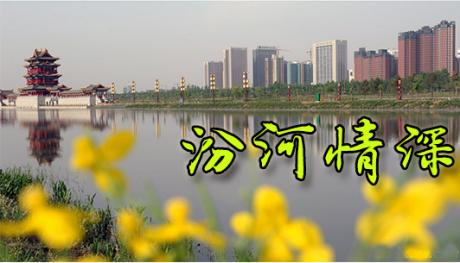【荷塘】汾河情深(散文)